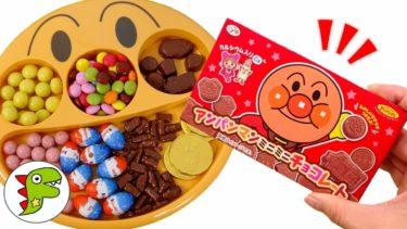 アンパンマン おもちゃアニメ ガラガラふくびきびんごからカラフルなおかし!フェイスランチ皿にならべてみよう! トイキッズ