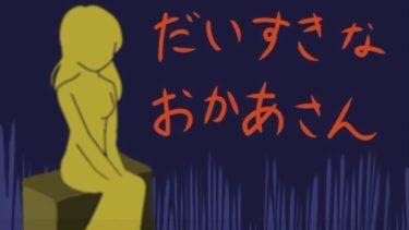 【前編】だいすきなおかあさん ホラーゲーム実況