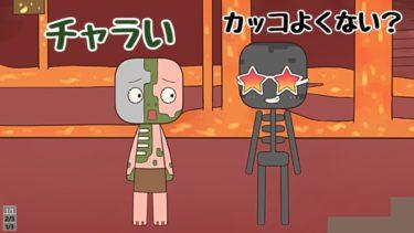 【アニメ】ウィザースケルトンはチャラい?【マインクラフト】
