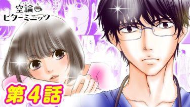 【恋愛マンガアニメ】高校の図書室でキス… 女子高生が先生を好きになる瞬間『空論ビターミニッツ』第4話