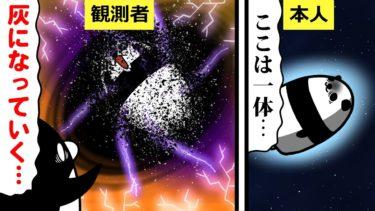 【アニメ】ブラックホールに飲み込まれたらどうなるのか?