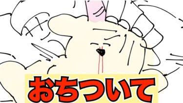 【アニメ】とりあえず落ち着いて欲しいwwwww