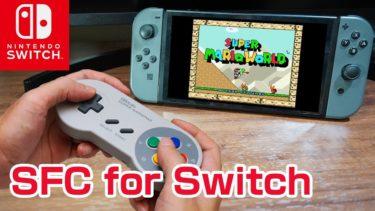 【ゲーム実況】任天堂スイッチ 無料でスーパーファミコン Nintendo Switchオンラインでプレイできる可能性