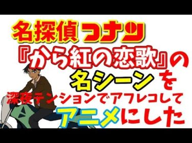 【アニメ】『名探偵コナン』の名シーンを深夜テンションでアテレコしたwwwwww【から紅の恋歌】