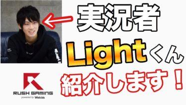 ライトくんというゲーム実況者を紹介します!!