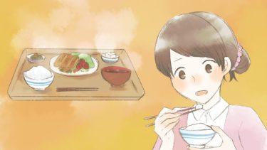 【マンガ動画】泣ける話「妻はいつも冷たいご飯を食べていた」