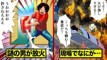 京都アニメタウンが火の海に…現場で何があったのか…【マンガ動画】