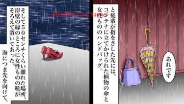 【悲しい漫画】俺港湾でバイトしていたのだが、後輩と一緒に見たくないものを見てしまったorz体が凍りついたよ・・・【マンガ動画】Episodes 5