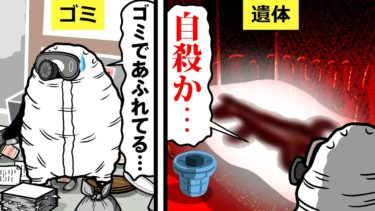 【アニメ】特殊清掃員になるとどうなるのか?