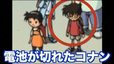コナン、社会のルール破りすぎ説【名探偵コナンのアニメにツッコんでみたシリーズ第12弾】