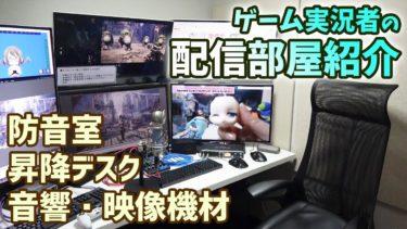 【機材紹介】ゲーム実況者の配信部屋!防音室・昇降デスク・チェア・音響映像機材など一挙公開