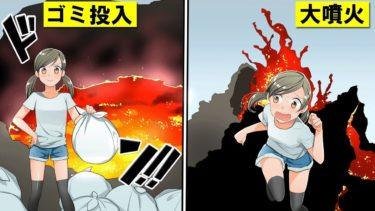 【謎】もし、火山にゴミを捨てたらどうなるのか?【アニメ風】