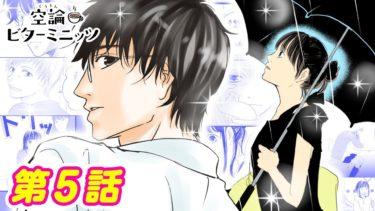 【恋愛マンガアニメ】先生との恋… 蘇る、女子高生時代の切ない想い出『空論ビターミニッツ』第5話