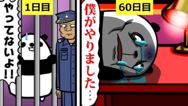 【アニメ】冤罪で捕まるとどうなるのか?