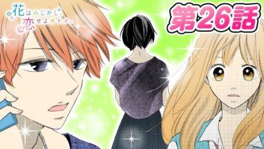 """【恋愛マンガアニメ】""""高校生になったら付き合う"""" 両想いとなった二人。しかし、それぞれ恋のライバルが…『花恋』第26話"""