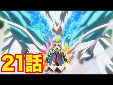 【ベイブレードバーストガチアニメ】天空の戦い! 21話
