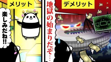 【アニメ】オリンピックが開催されるとどうなるのか?