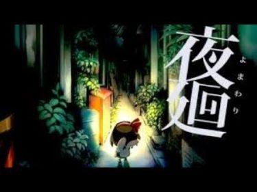 真夏の深夜、納涼ホラーゲーム実況『夜廻』 プレゼント企画もあるよ! 『アラサーおじさん』