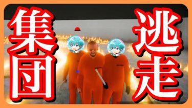 【バカゲー実況】絶対に逃げられない監獄から脱走する謎のゲームが面白すぎるWWW【ころん】【Jailbreak Simulator】