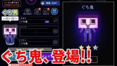 青鬼オンラインに、ぐち鬼が参戦!?【ぐち男のゲーム実況】