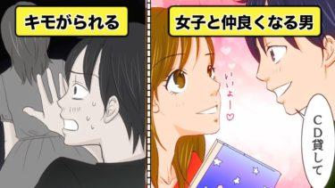【漫画】気になる女子と打ち解けるには、どうしたらいいか【イヴイヴ漫画】