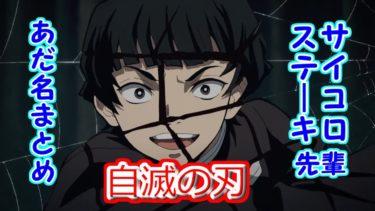 【鬼滅の刃】サイコロステーキ先輩のあだ名・罵倒集【アニメ】