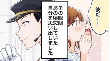 大好きだった元カレと偶然…【恋エピ】