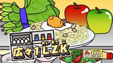 ぐでたまアニメ 第178話 公式配信