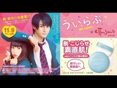 ういらぶ 恋愛映画 フル 2019 HD