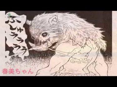 鬼滅の刃 21- 40 / アニメ 異世界漫画