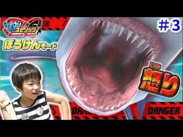 【釣りスピリッツ  冒険モード】#3 ホオジロザメとバトル! ゲーム実況 コーキgames