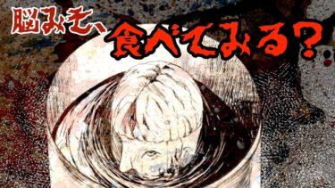 #3【メタルサイコホラー】Steel howling ホラーゲーム実況