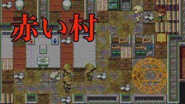 #4【地図にない】赤い村 ホラーゲーム実況