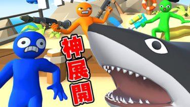 【4人実況】大暴走で神展開が起きた爆笑ゲーム『 HAVOCADO 』