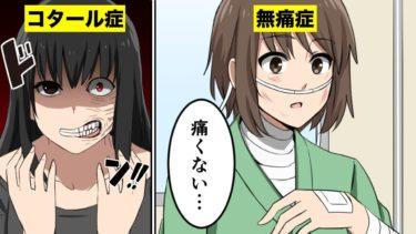【漫画】世界に存在する珍しい病気5選(パート2)