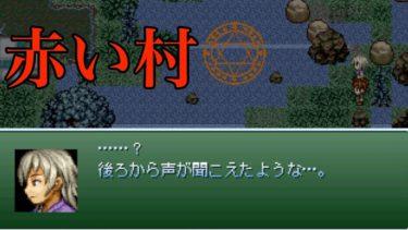 #6【地図にない】赤い村 ホラーゲーム実況