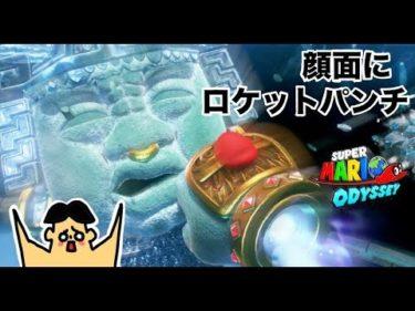 #68 ドイヒーくんのゲーム実況「スーパーマリオオデッセイその3」