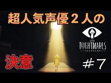 #7(最終回) 声優 花江夏樹と斉藤壮馬の『Little Nightmares-リトルナイトメア-』インテリ実況プレイ
