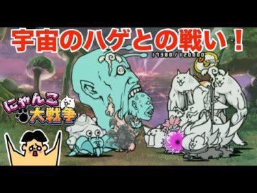 #71 ドイヒーくんのゲーム実況「にゃんこ大戦争その40・宇宙編」