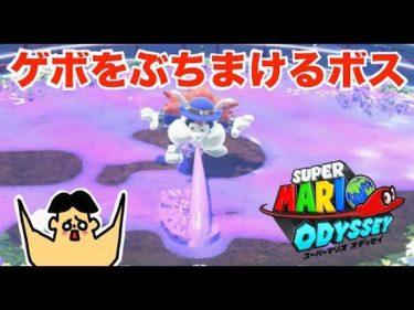 #73 ドイヒーくんのゲーム実況「スーパーマリオオデッセイその5」