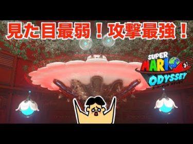 #75 ドイヒーくんのゲーム実況「スーパーマリオオデッセイその6」