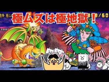 #78 ドイヒーくんのゲーム実況「にゃんこ大戦争その43・城とドラゴンコラボ・難攻不落の城とドラゴン極ムズ」