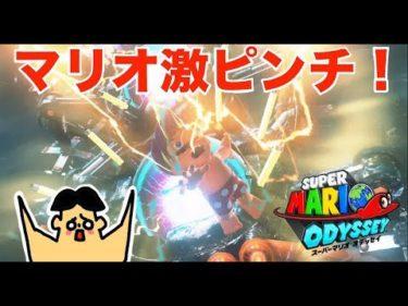 #81 ドイヒーくんのゲーム実況「スーパーマリオオデッセイその8」