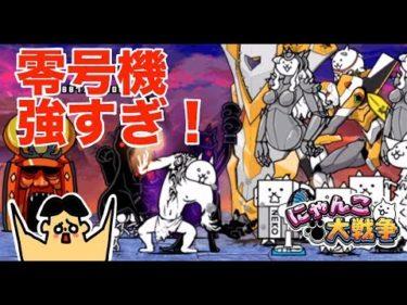 #82 ドイヒーくんのゲーム実況「にゃんこ大戦争その45・狂乱の巨神ネコ」