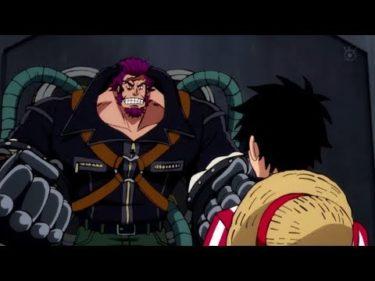 ワンピース 896話 – One Piece Episode 896