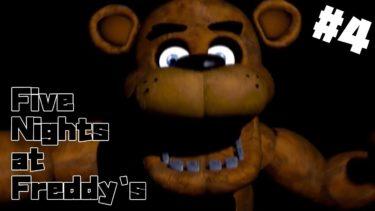 【越えられない壁】Five Nights at Freddy's ホラーゲーム実況#4