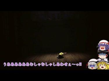 【ゆっくりホラー実況】饅頭と小さな悪夢Little Nightmares~7夜目~