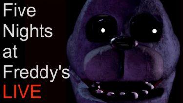 【クリアするLIVE】Five Nights at Freddy's ホラーゲーム実況#5