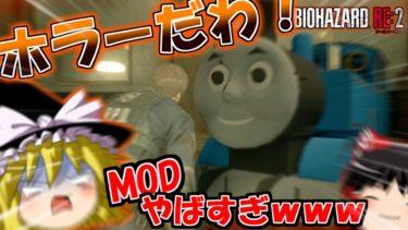 【トーマスMODがヤバすぎたwww】バイオハザードRE2 ゆっくり実況 part10【ホラー苦手でも大丈夫?!】