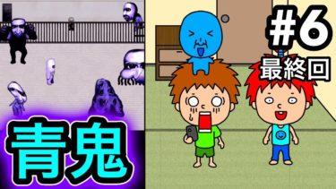 【青鬼】ゴウキのゲーム実況 Part6 最終回